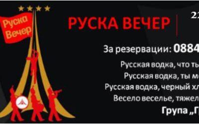 Руска Вечер 22.11.2018